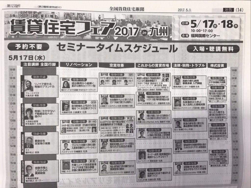 賃貸住宅フェアin九州に行ってきます!
