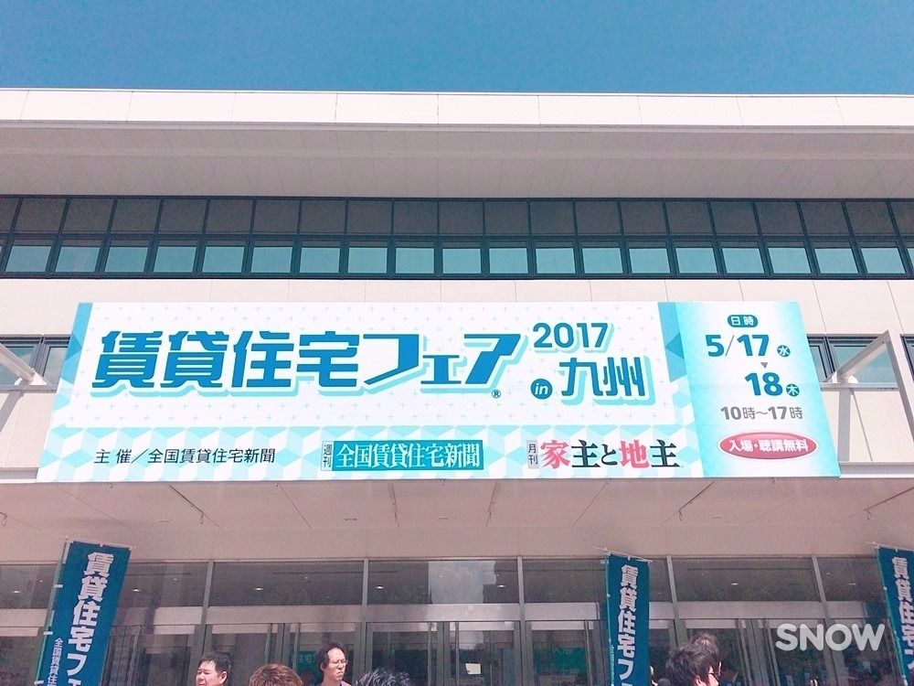 賃貸住宅フェアin九州2017の会場