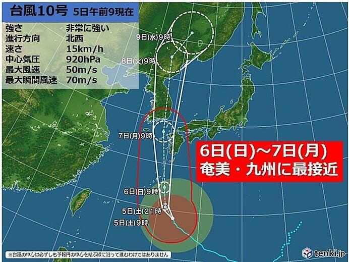 台風10号の接近に最大限の準備を!